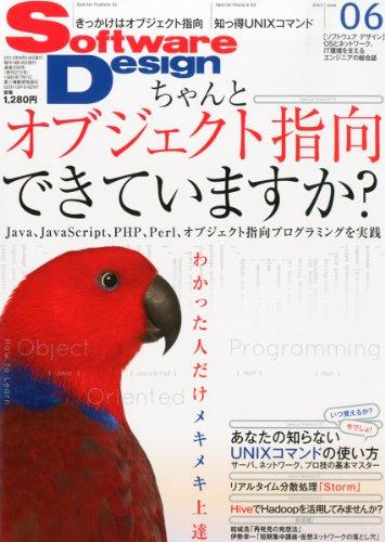 Software Design (ソフトウェア デザイン) 2013年 06月号 [雑誌]の詳細を見る