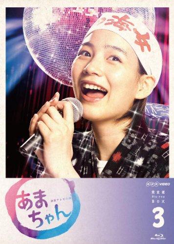 あまちゃん 完全版 Blu-rayBOX3<完>