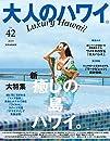 大人のハワイ Vol.42 (別冊家庭画報)
