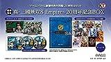 【Switch】真・三國無双8 Empires 20周年記念BOX (早期購入特典(男性用エディット「趙雲セット」ダウンロードシリアル) 同梱)