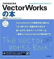これからはじめる VectorWorksの本 (自分で選べるパソコン到達点)