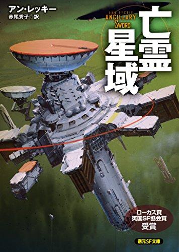 亡霊星域 〈叛逆航路三部作〉 (創元SF文庫)の詳細を見る