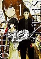 STEINS;GATE 0 第01巻