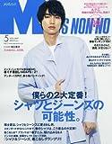 Men's NONNO(メンズノンノ) 2016年 05 月号 [雑誌]