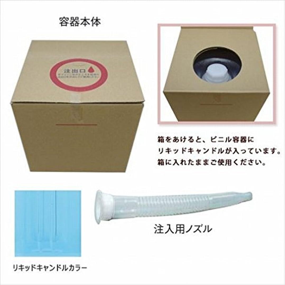 無一文公園愛人カメヤマキャンドル(kameyama candle) リキッドキャンドル5リットル 「 ライトブルー 」