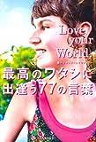 Love your World.最高のワタシに出逢う77の言葉 画像