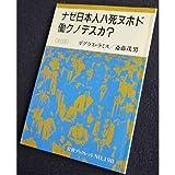 ナゼ日本人ハ死ヌホド働クノデスカ? (岩波ブックレット (No.198))