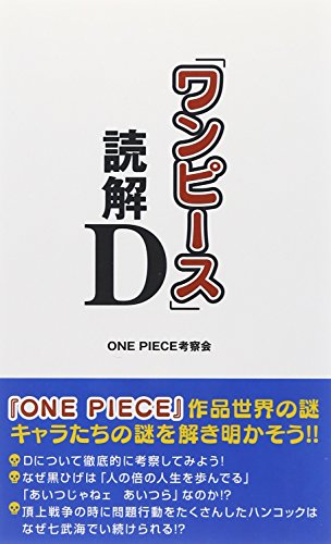 『ワンピース』読解Dの詳細を見る