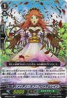 カードファイト!! ヴァンガード 【メイデン・オブ・ブロッサムレイン】【RR】 BT05-011-RR 《双剣覚醒》
