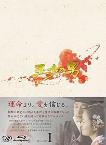 王女の男 Blu-ray BOXI