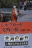 シルクロード文明の旅 (中公文庫)