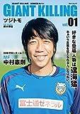 GIANT KILLING Jリーグ50選手スペシャルコラボ(1) (モーニングコミックス)