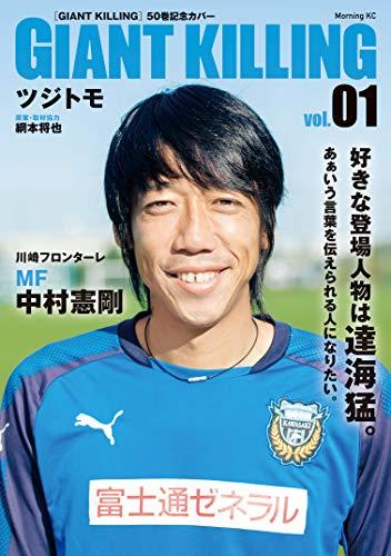 [画像:GIANT KILLING Jリーグ50選手スペシャルコラボ(1) (モーニングコミックス)]