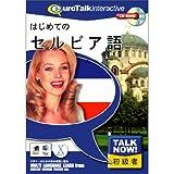 Talk Now! はじめてのセルビア語