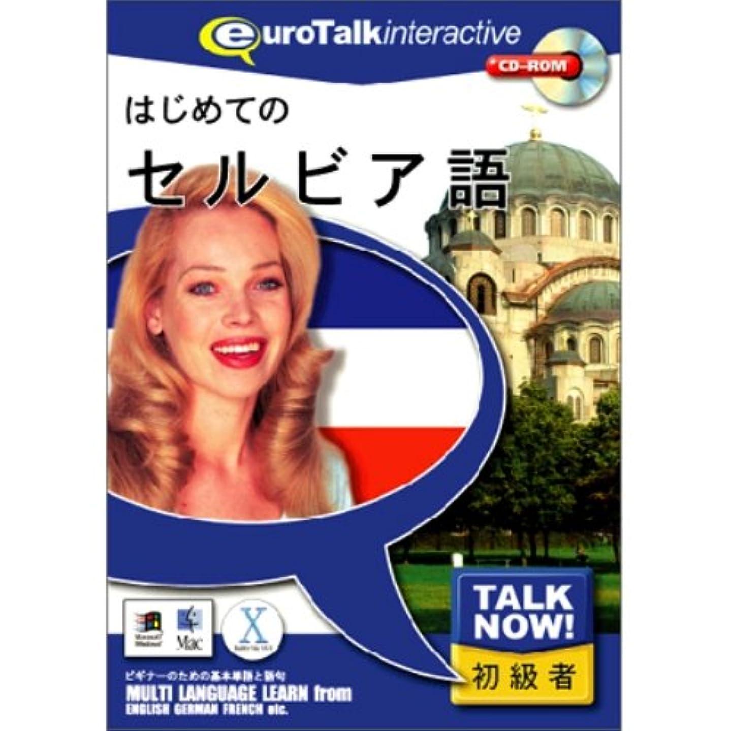 乱用電信ドラゴンTalk Now! はじめてのセルビア語