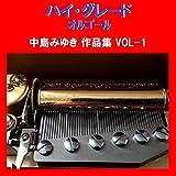 ハイ・グレード オルゴール作品集 中島みゆき VOL-1