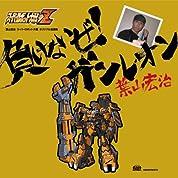 負けないぜ!ガンレオン ~ 葉山宏治 スーパーロボット大戦オリジナル音源集