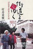 街道をついてゆく 司馬遼太郎番の6年間 画像