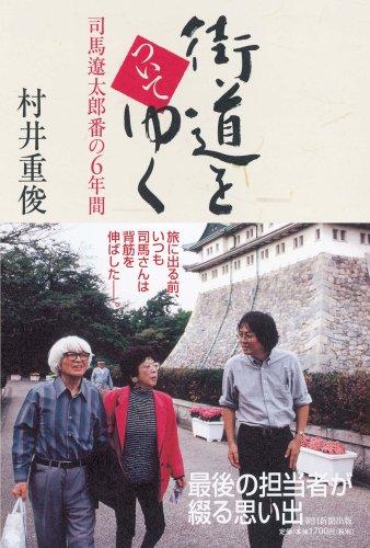 街道をついてゆく 司馬遼太郎番の6年間の詳細を見る