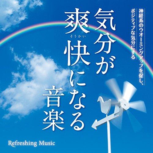 Refreshing Music ~ そよ風のプレリュード