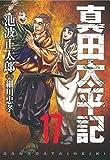 真田太平記 17巻 (ASAHIコミックス)