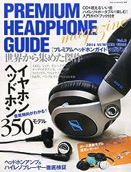 プレミアムヘッドホンガイドマガジン Vol.2 2014 SUMMER (月刊『AV REVIEW』別冊)