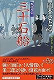 三十石船 取次屋栄三 (祥伝社文庫)