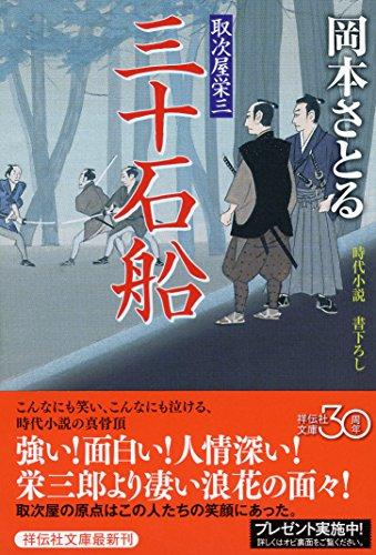 三十石船 取次屋栄三 (祥伝社文庫)の詳細を見る