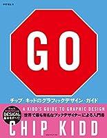 GO チップ・キッドのグラフィックデザイン・ガイド