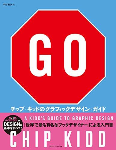 GOチップ・キッドのグラフィックデザイン・ガイド