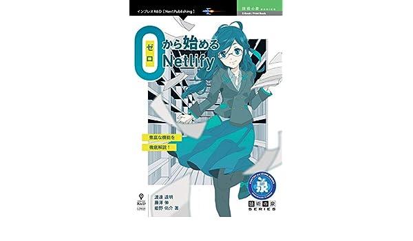 ゼロから始めるNetlify (技術の泉シリーズ(NextPublishing)) site cover image