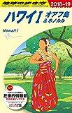 C01 地球の歩き方 ハワイ1 オアフ島&ホノルル 2018~2019 (地球の歩き方 C 1)