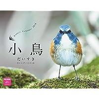カレンダー2018 壁掛 小鳥だいすきカレンダー(ネコ・パブリッシング) ([カレンダー])