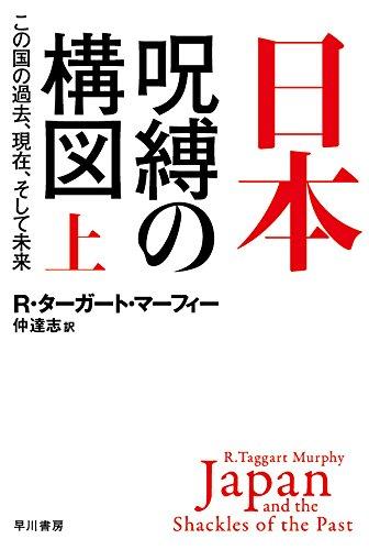 日本‐呪縛の構図:この国の過去、現在、そして未来 上 (ハヤカワ文庫NF)