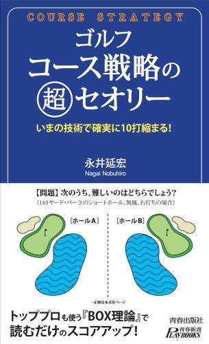 ゴルフ コース戦略の超セオリー (青春新書PLAYBOOKS)の詳細を見る