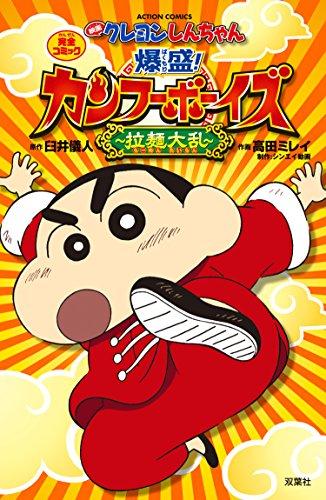 映画クレヨンしんちゃん 爆盛!カンフーボーイズ 拉麺大乱 (アクションコミックス)