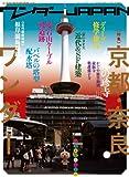 ワンダーJapan 8―日本の《異空間》探険マガジン 特集:京都・奈良ワンダー (三才ムック VOL. 201)