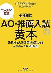 AO・推薦入試の黄本: 受験でも人間関係でも要になる人生の4つのキホン