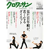 クロワッサン 2013年 5/10号 [雑誌]