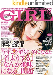 andGIRL 2018年12月号 [雑誌] andGIRL(アンドガール)