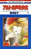 アルトの声の少女 / 篠 有紀子 のシリーズ情報を見る