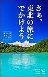 さぁ、東北の旅にでかけよう: 写真でめぐる日本の絶景