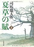 新装版 夏草の賦 (上) (文春文庫) 画像
