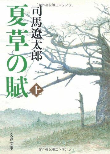 新装版 夏草の賦 (上) (文春文庫)