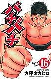バチバチ 16 (少年チャンピオン・コミックス)