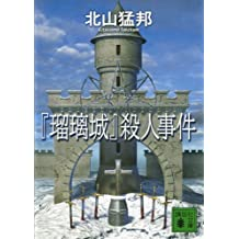 『瑠璃城』殺人事件 城シリーズ (講談社文庫)