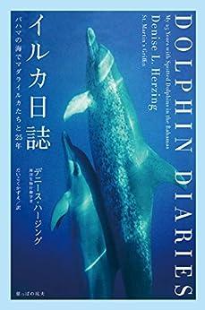 [デニース・ハージング]のイルカ日誌:バハマの海でマダライルカたちと25年