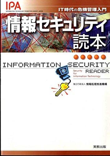 情報セキュリティ読本-IT時代の危機管理入門の詳細を見る