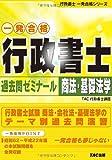 行政書士過去問ゼミナール 商法・基礎法学 (行政書士一発合格シリーズ)