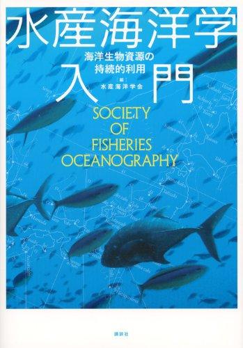 水産海洋学入門 海洋生物資源の持続的利用 (KS農学専門書)